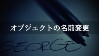 オブジェクトの名前変更