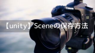 Scene保存方法