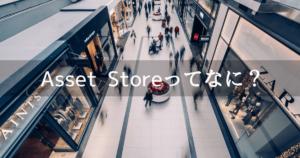 Asset Store(アセットストア)とはUnityの素材が手に入るデパート。使い方も紹介