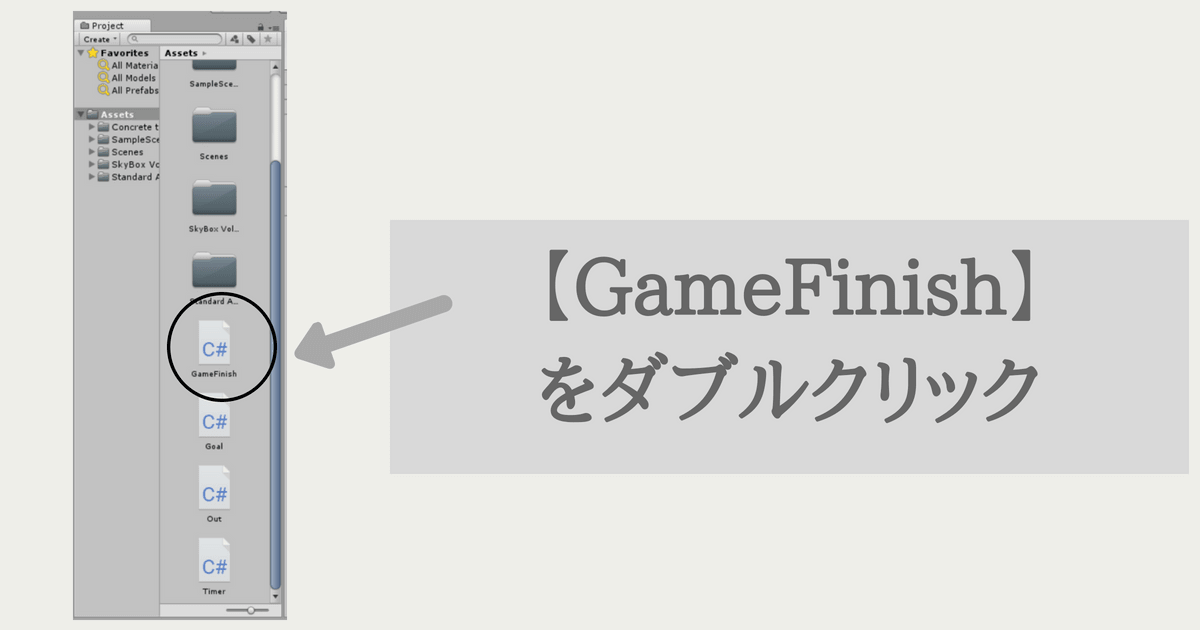 GameFinishを開く