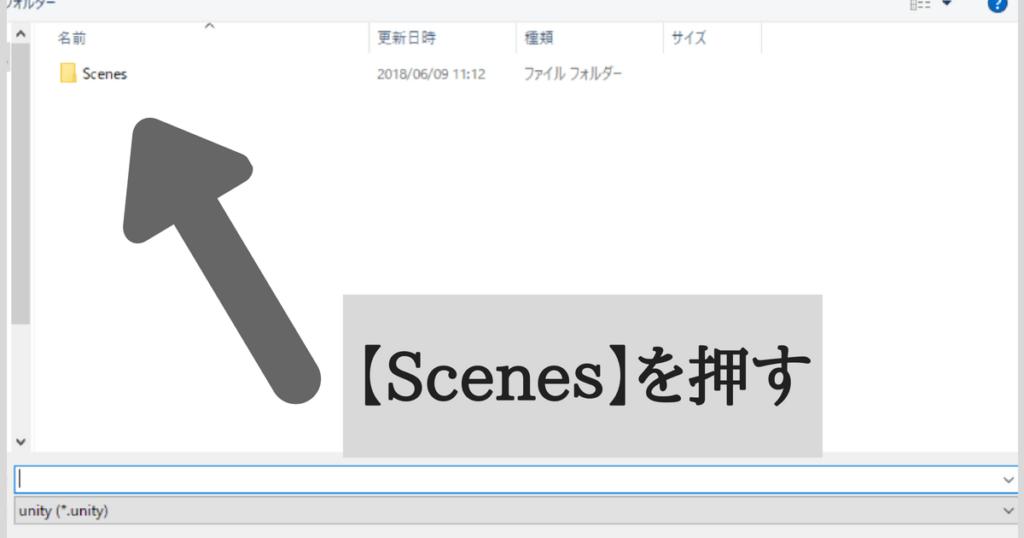 Scene押す-unity