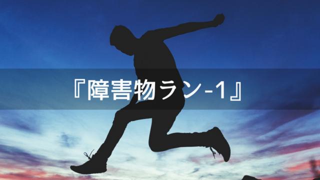 Unity3Dサンプルゲーム【障害物ラン】1記事目