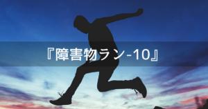 【Unity3Dサンプルゲーム】障害物ランを作ろう~10~【チュートリアル】