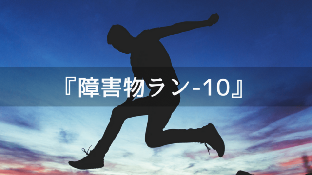 Unity3Dサンプルゲーム【障害物ラン】10記事目