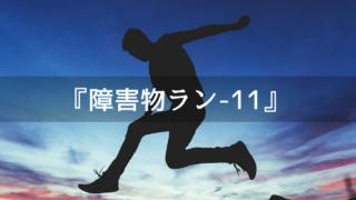 Unity3Dサンプルゲーム【障害物ラン】11記事目
