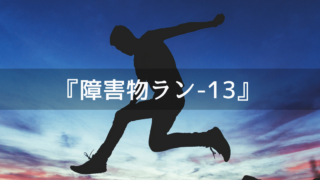 Unity3Dサンプルゲーム【障害物ラン】13記事目