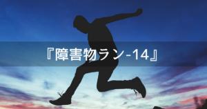 【Unity3Dサンプルゲーム】障害物ランを作ろう~14~【チュートリアル】