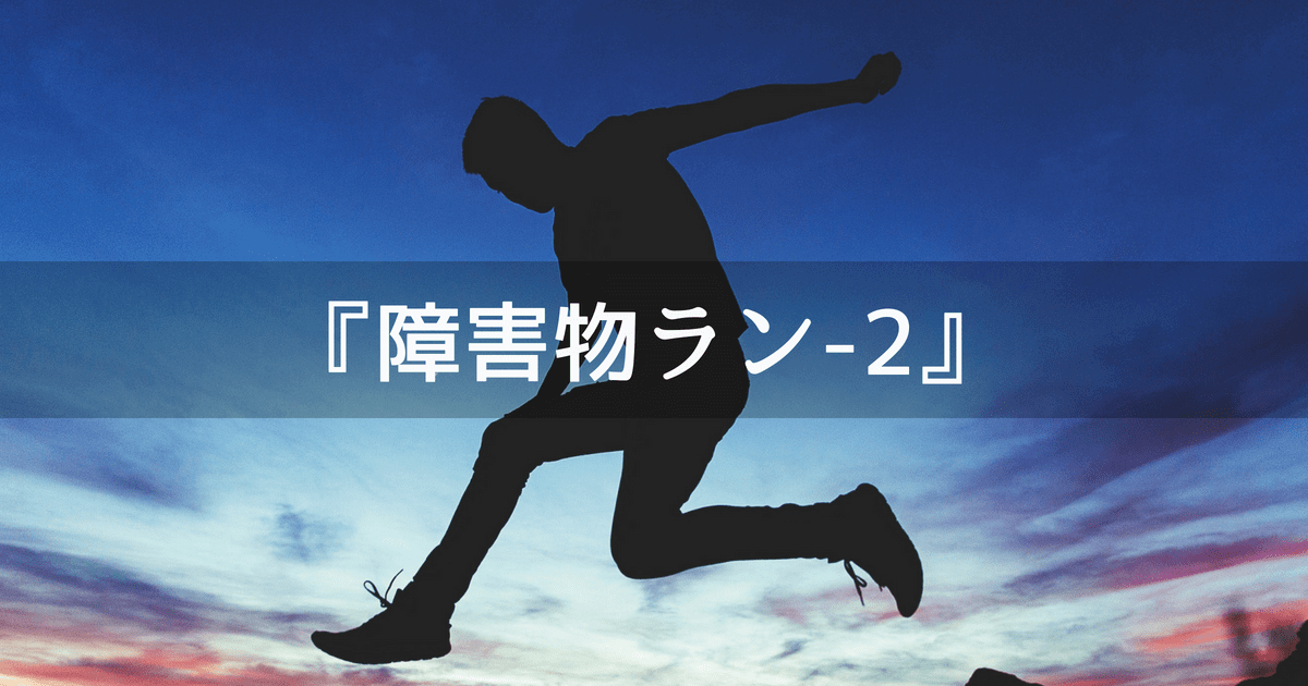 Unity3Dサンプルゲーム【障害物ラン】2記事目