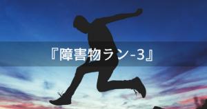 【Unity3Dサンプルゲーム】障害物ランを作ろう~3~【チュートリアル】
