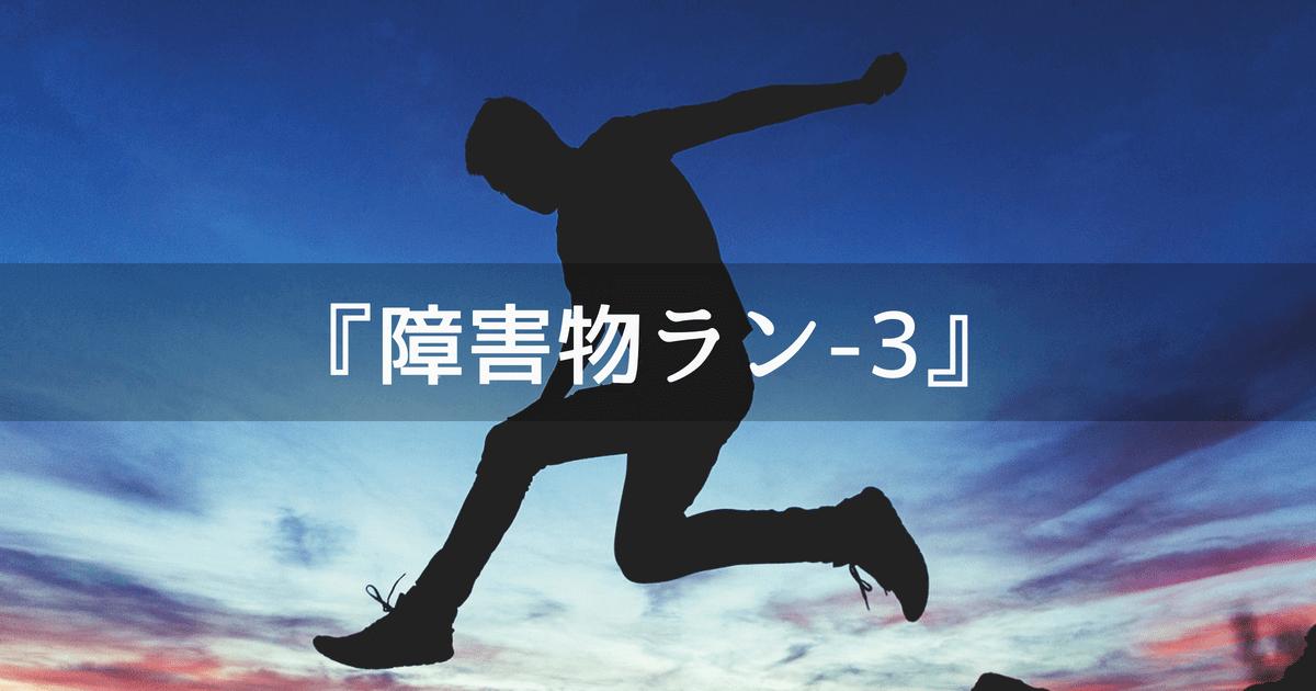Unity3Dサンプルゲーム【障害物ラン】3記事目