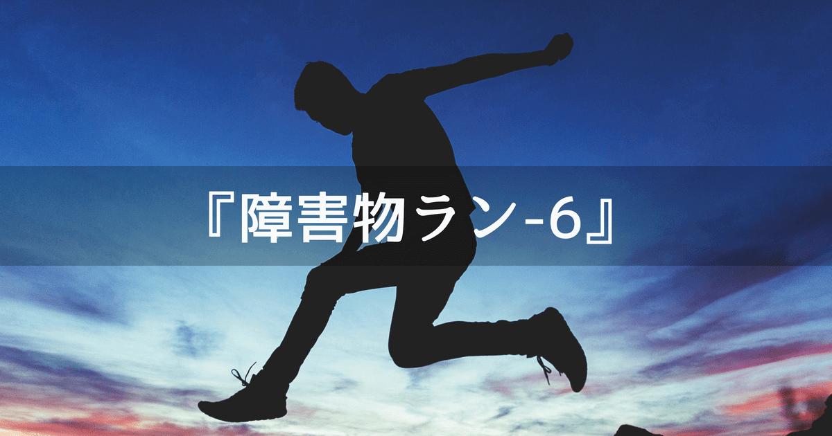 Unity3Dサンプルゲーム【障害物ラン】6記事目