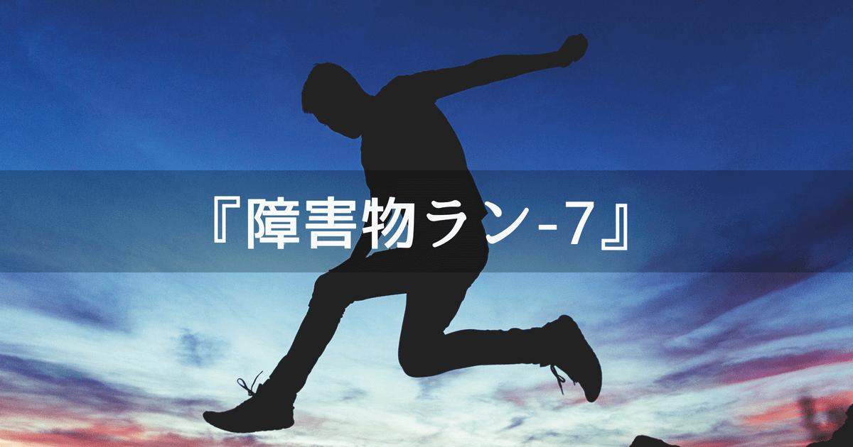 Unity3Dサンプルゲーム【障害物ラン】7記事目