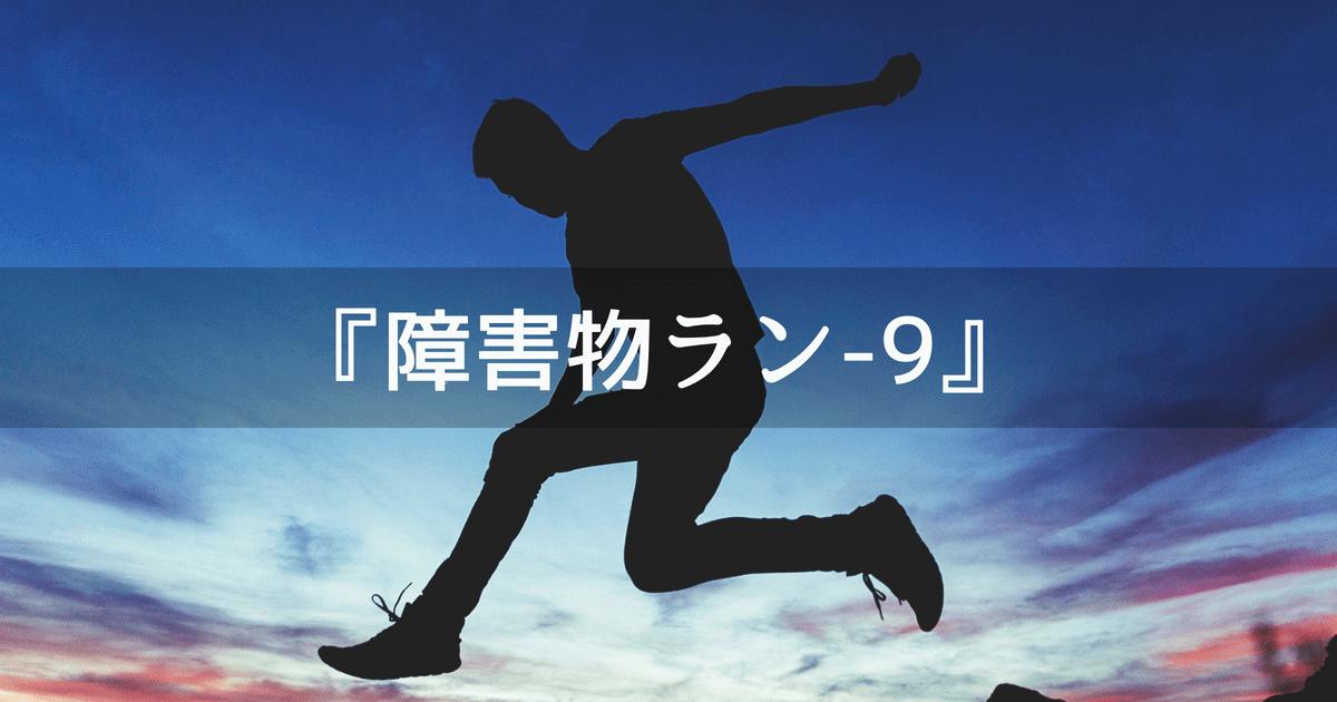 Unity3Dサンプルゲーム【障害物ラン】9記事目
