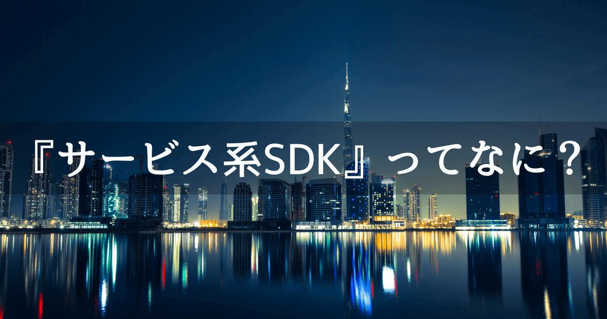 サービスSDKの詳細