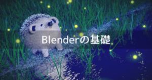 【初心者におすすめ】Udemy(ユーデミー)の作りながら学ぶ。完全無料3DCGソフトBlenderをレビュー