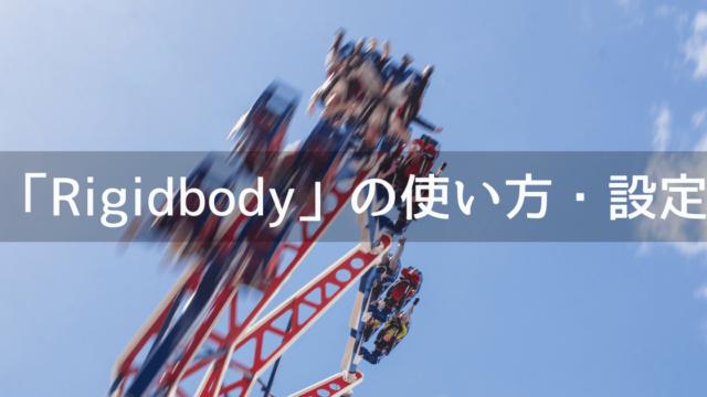 Rigidbodyの使い方・設定方法