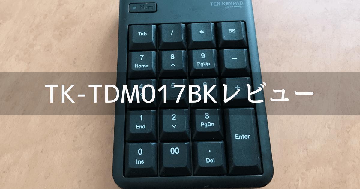TK-TDM017BKレビュー