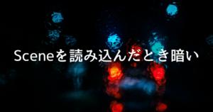 【Unity】Scene(シーン)を読みこんだときに暗くなる現状を解決する1つの方法