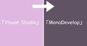 【Unity】スクリプトを開くときのエディタを「Visual Studio」から「MonoDevelop」に変える