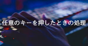 【Unity】任意のキー(A,Space,Dなど)を押したとき処理を設定できるInput.GetKey(KeyCode.A)の使い方