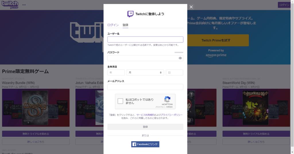 Twitchに会員登録