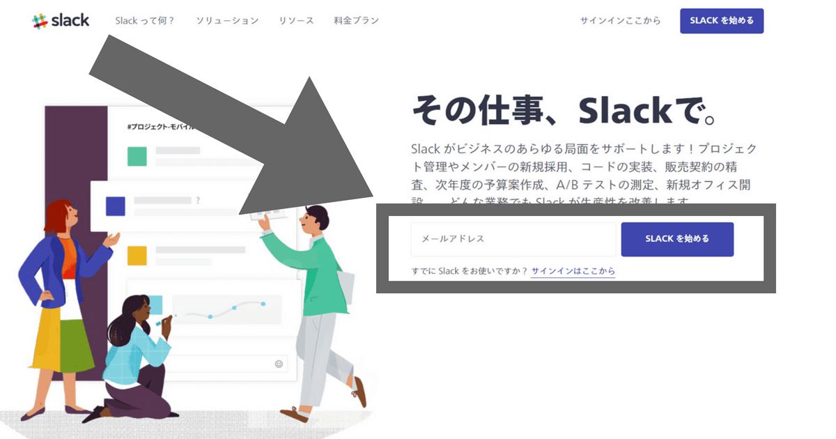 Slackにメアド入れて登録する