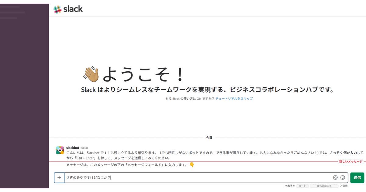 Slackでメッセージ送信
