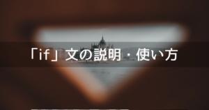 【Unity&C#】if・if-else文の説明と使い方【基本知識】