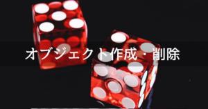 UnityでScene(シーン)にオブジェクトを設置、削除する方法【基本知識】