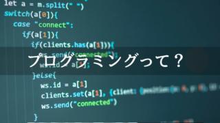 プログラミングって何?