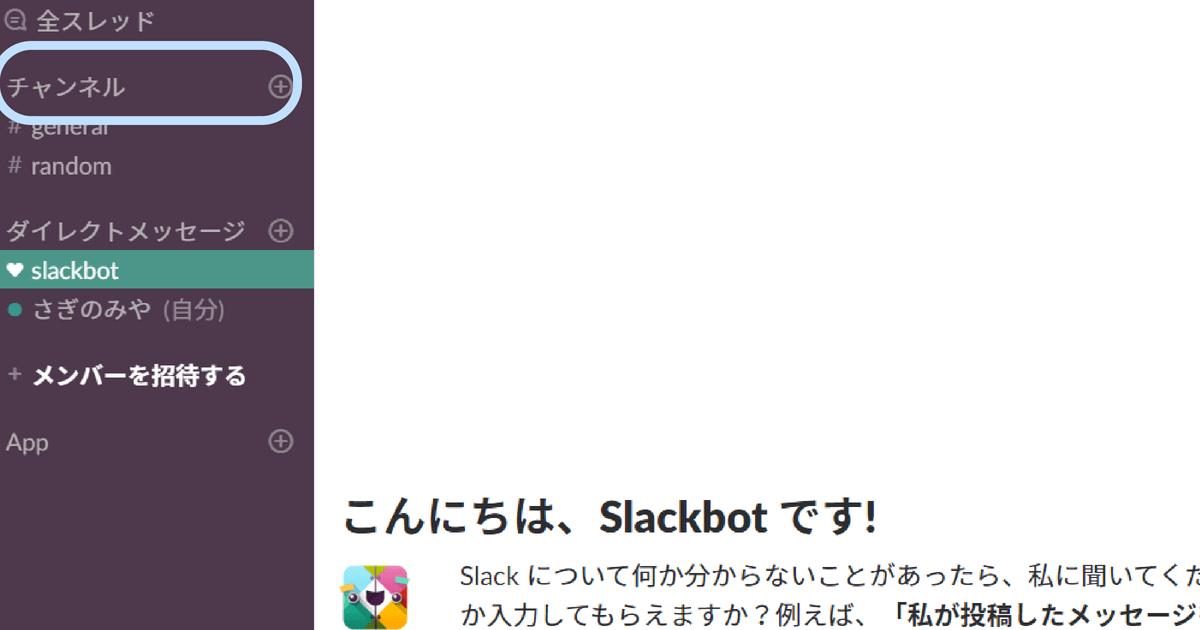 Slackでチャンネルを作る
