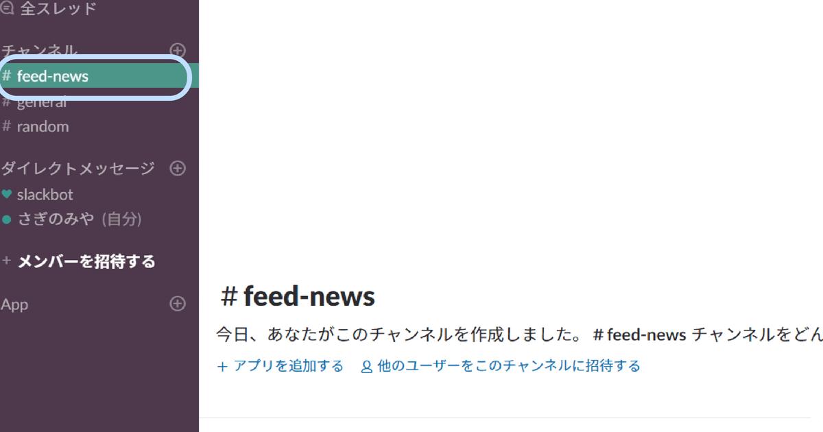 feed-newsが作られている