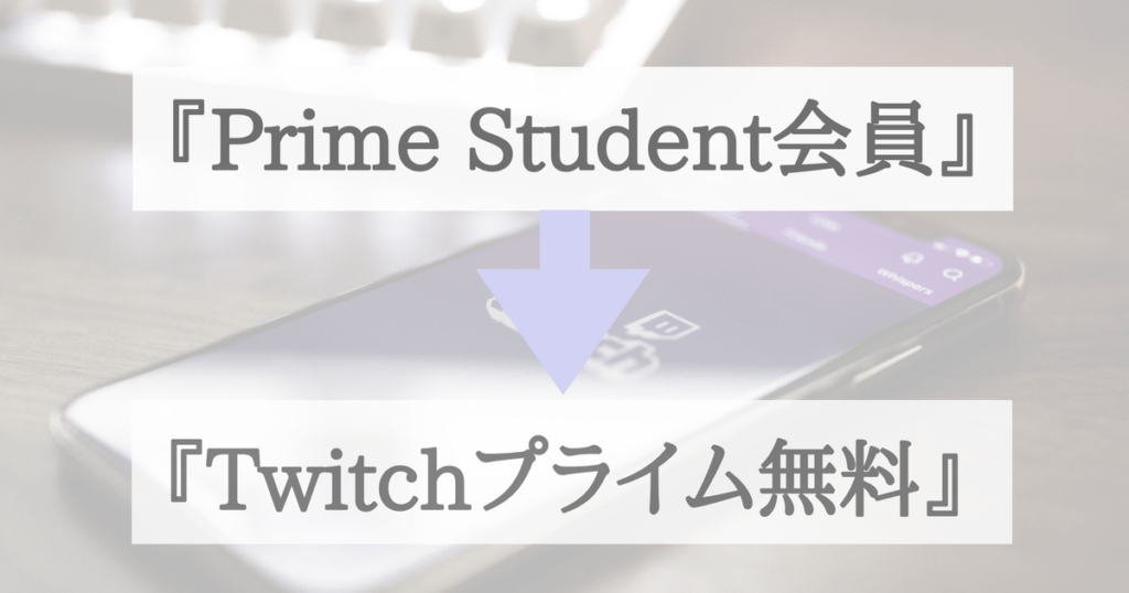 Prime Student会員だとTwitchプライム無料