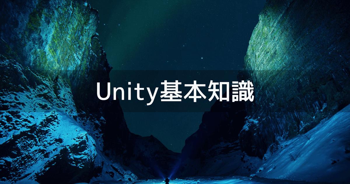 Unity基本知識