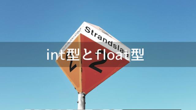 C#のint型とfloat型の説明