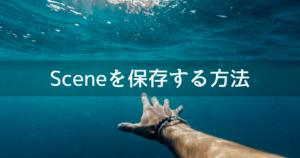 UnityでScene(シーン)の上書き保存、名前をつけて保存をする方法【基本知識】