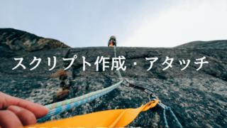 C#スクリプト作成&アタッチ