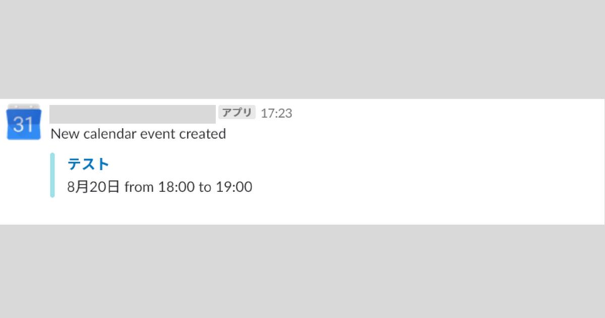 Slackでグーグルカレンダーの予定を通知