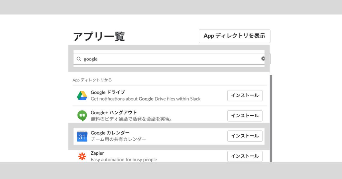 Slackでグーグルカレンダーをインストールする