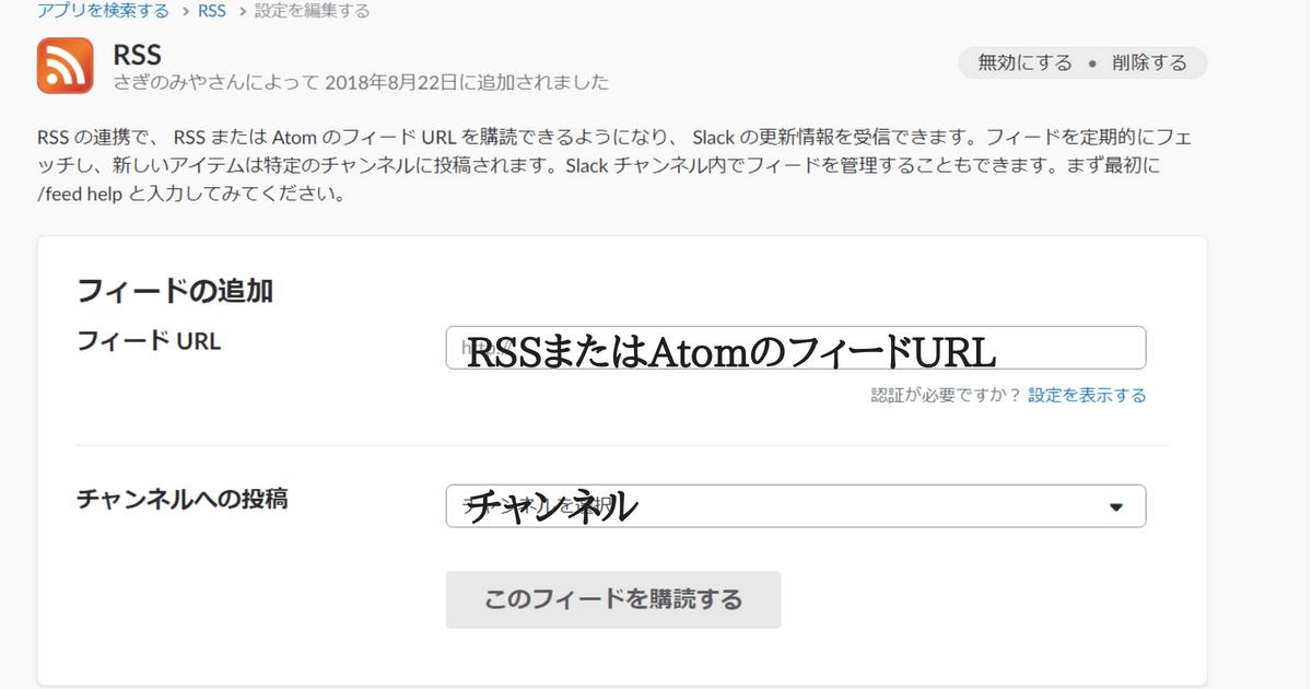 Slackでサイトの更新情報を受け取る