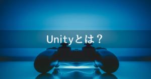 【絶対わかる】Unityとは?メリット・特徴・勉強法までご紹介