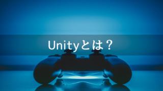 Unityとは?特徴・メリットまでご紹介