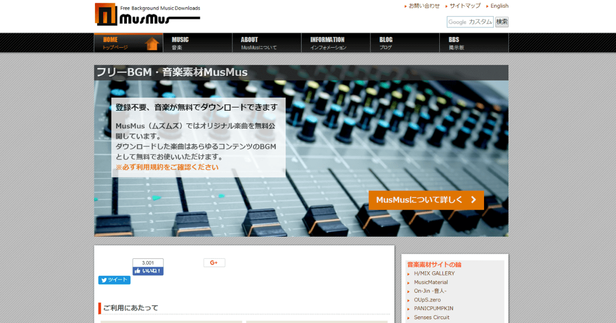 フリー素材サイト「MusMus」