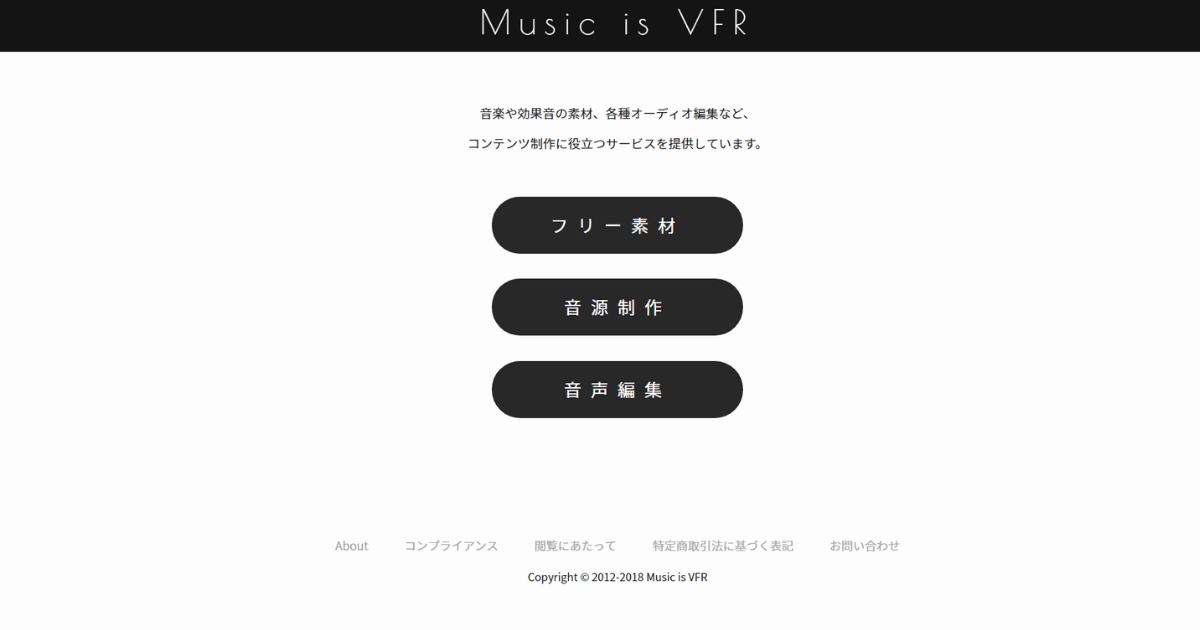 フリー音楽素材サイト「Music is VFR」