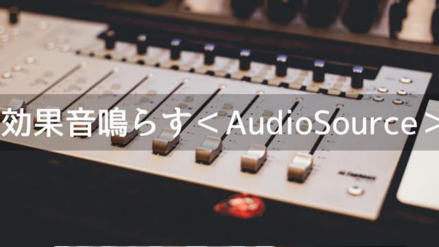AudioSourceで効果音を鳴らす