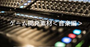 【まとめ】ゲーム開発で使えるフリー素材<音楽・効果音編>