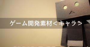 【まとめ】ゲーム開発で使えるフリー素材<キャラクター・モンスター編>