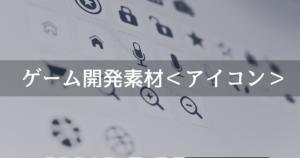 【まとめ】ゲーム開発で使えるフリー素材<アイコン編>