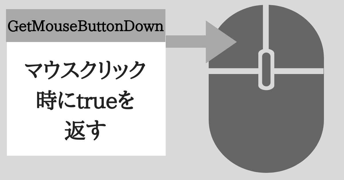 GetMouseButtonDownメソッド