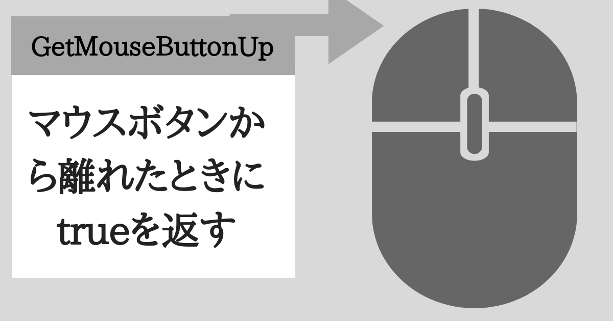 UnityのGetMouseButtonUpメソッド